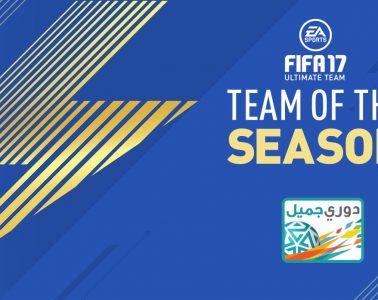 TOTS Dawry Jameel League FIfa 17